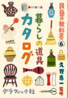 民藝の教科書⑥ 暮らしの道具カタログ