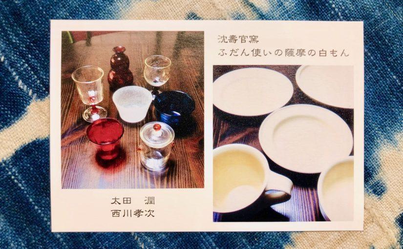 静岡・藤枝「侘助」展示会のお知らせ