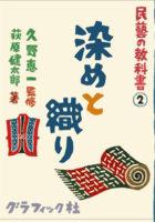 民藝の教科書② 染めと織り