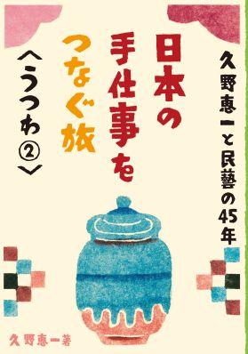 日本の手仕事をつなぐ旅 うつわ2