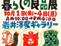 「日本の手仕事・暮らしの良品展」のお知らせ