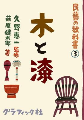 民藝の教科書③ 木と漆