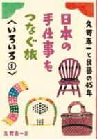 日本の手仕事をつなぐ旅 いろいろ1
