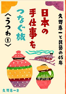 日本の手仕事をつなぐ旅 うつわ1